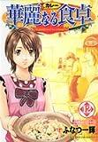 華麗なる食卓 12 (ヤングジャンプコミックス)