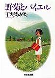 野菊とバイエル (集英社文庫)