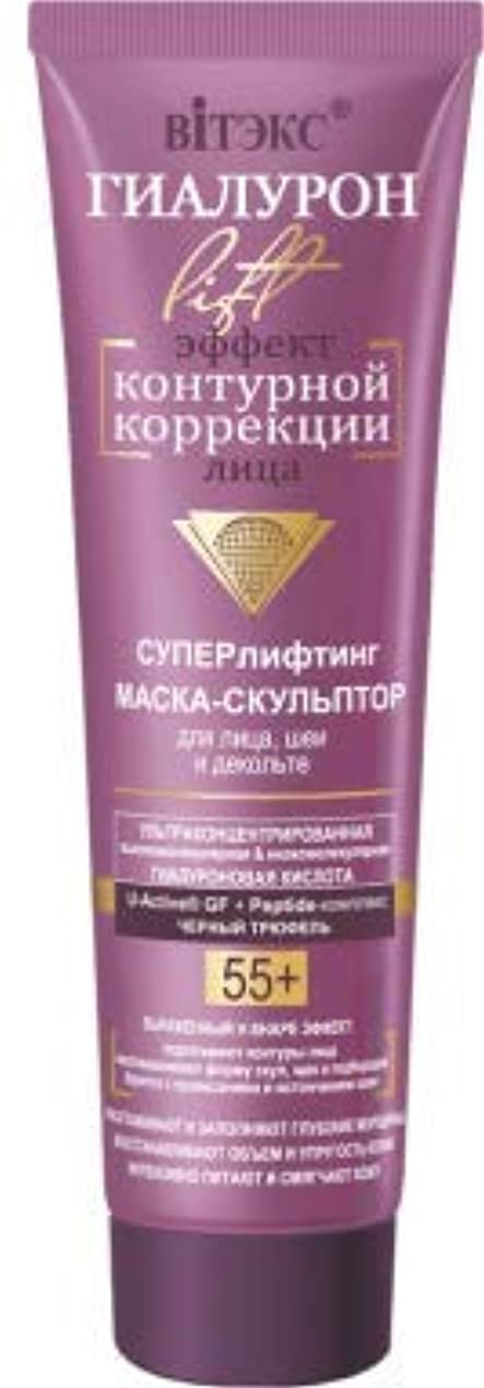 航空機証人高齢者MASK for FACE | Neck and Neckline |55+ Smoothes and Fills deep Wrinkles | Restores The Volume and Elasticity of The Skin | Intensively moisturizes and softens the Skin |