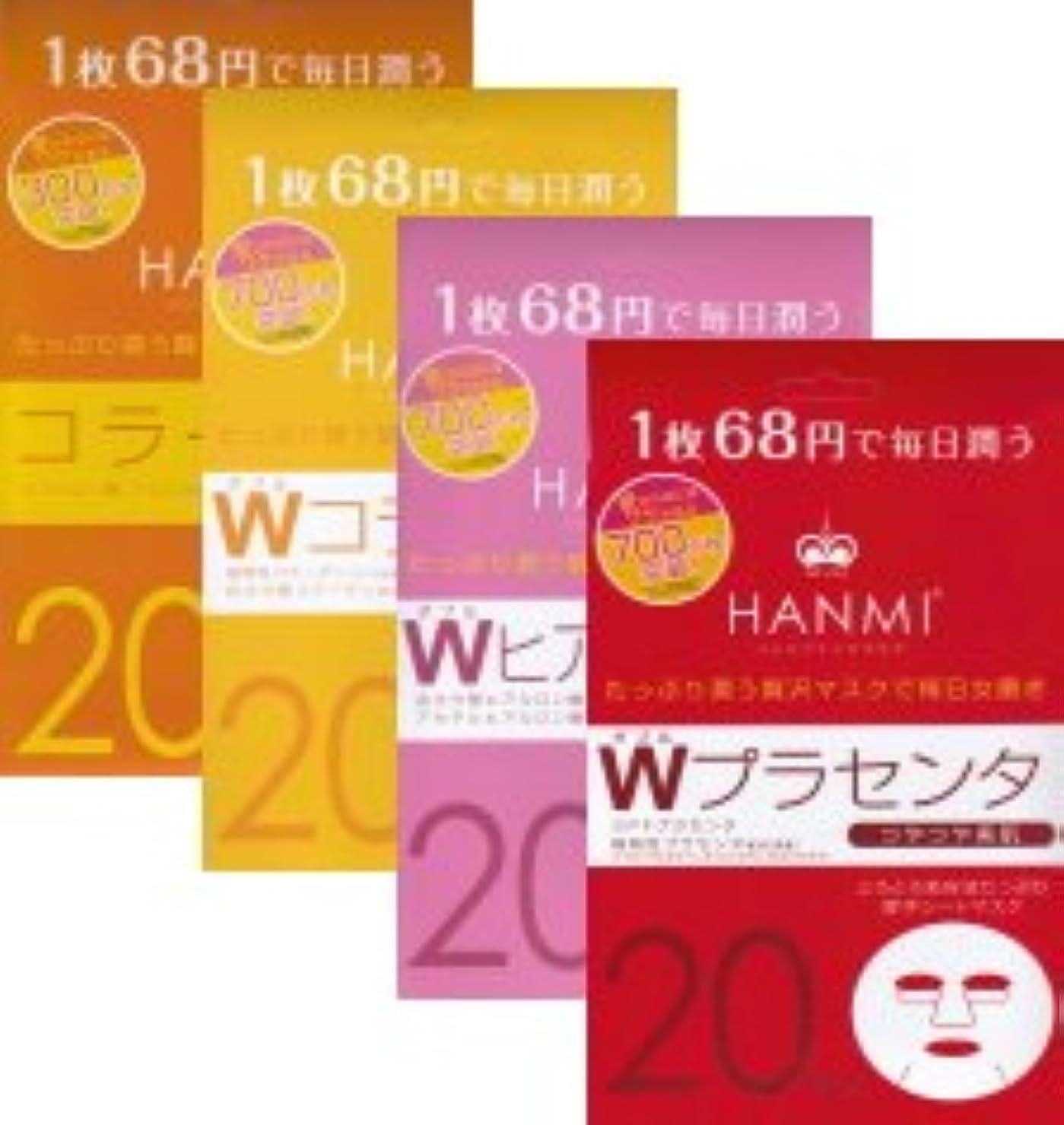 成人期巧みな傘MIGAKIハンミフェイスマスクコラーゲン1Wコラーゲン1Wヒアルロン酸1Wプラセンタ1の4個セット