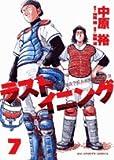 ラストイニング (7) (ビッグコミックス)