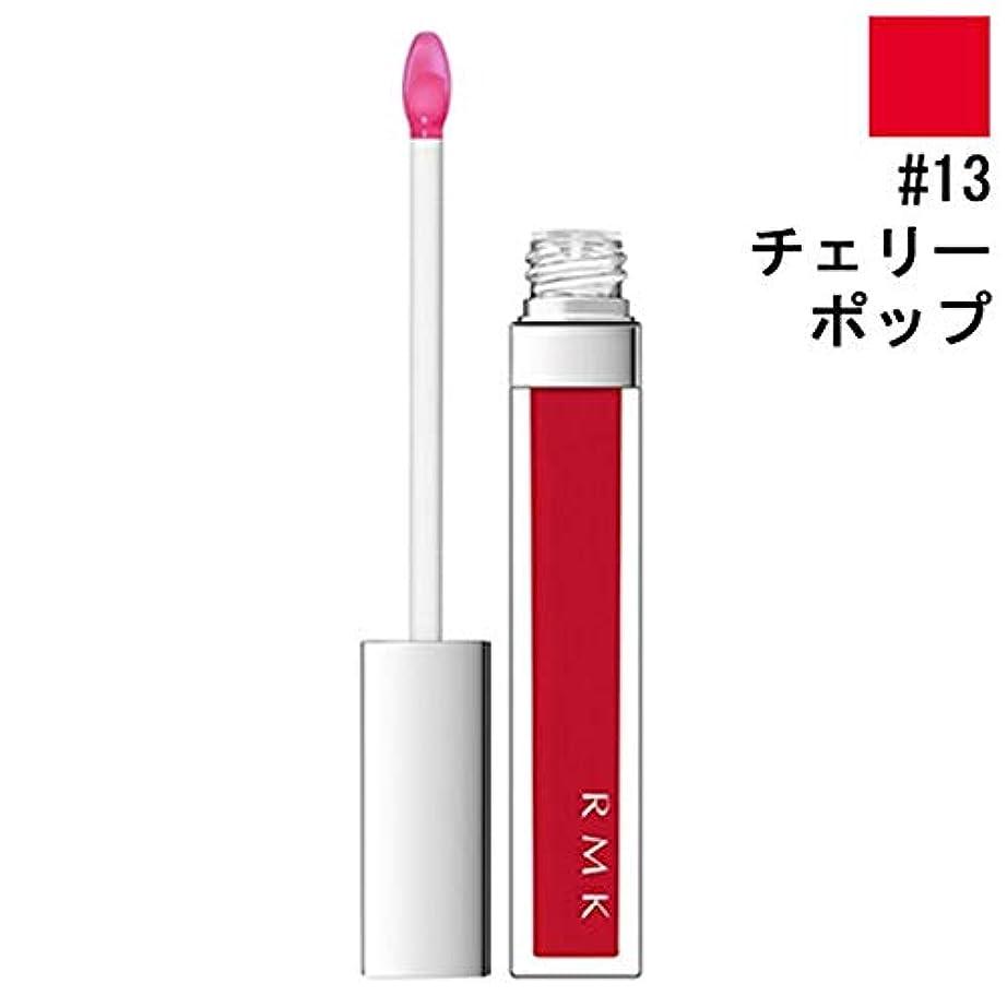 バンク密接に人形【RMK (ルミコ)】リップジェリーグロス #13 チェリーポップ 5.5g