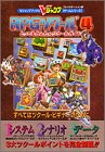 RPG Maker 4 very simple guide Maker - PlayStation version (V Jump books - game series) (2000) ISBN: 4087790894 [Japanese Import]