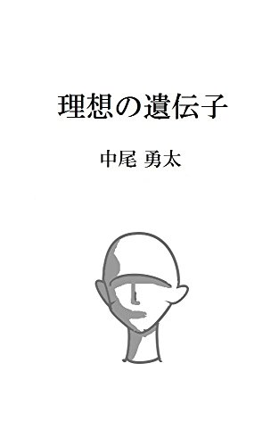Ideal gene (Japanese Edition)