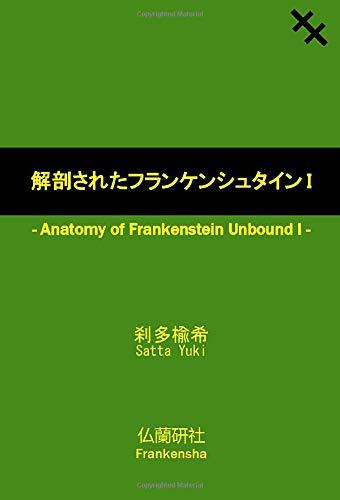 解剖されたフランケンシュタインⅠの詳細を見る