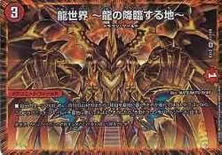 デュエルマスターズ DMEX12 11/110 龍世界 ~龍の降臨する地~ (VR ベリーレア) 最強戦略!!ドラリンパック (DMEX-12)
