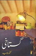 Ghustakhi by Kishwar Naheed