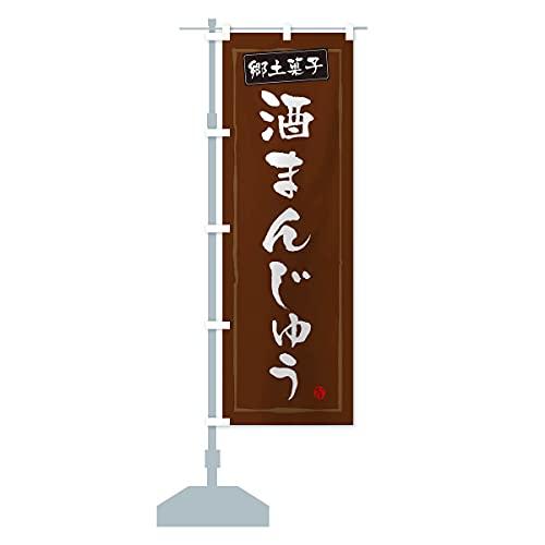 郷土菓子酒まんじゅう のぼり旗(レギュラー60x180cm 左チチ 標準)