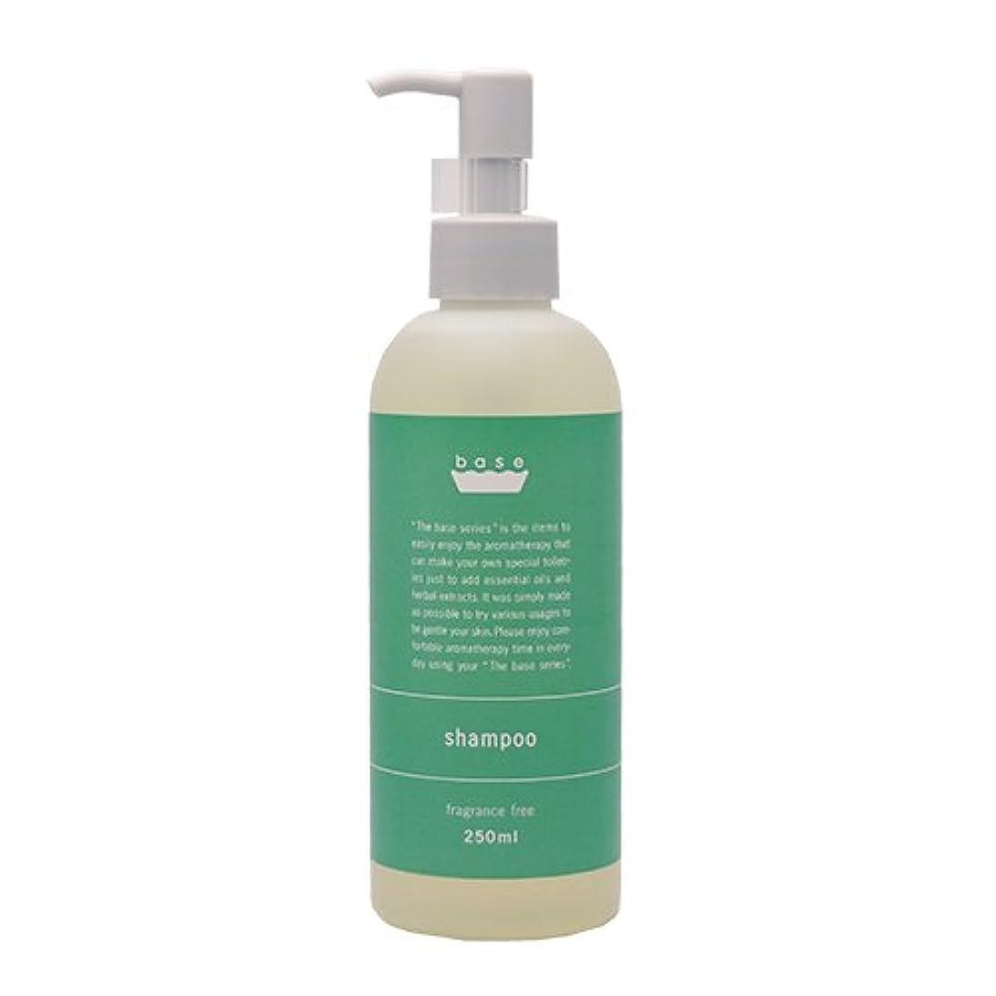 長椅子免疫温かいbase shampoo(ベースシャンプー)250ml