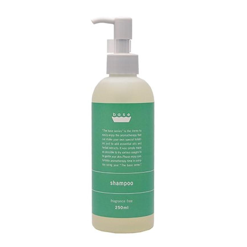 放棄専制醸造所base shampoo(ベースシャンプー)250ml