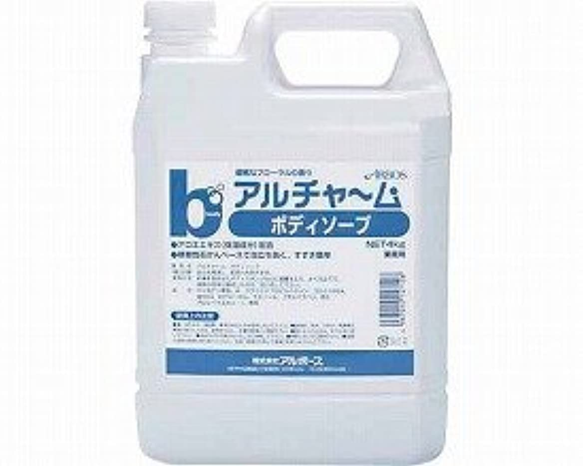 少なくともエンジンレオナルドダアルチャーム ボディソープ 4kg (アルボース) (清拭小物)