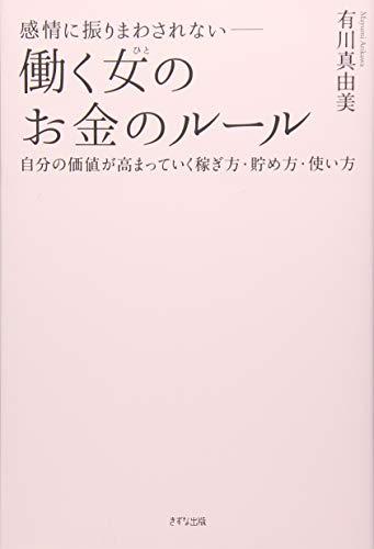 きずな出版『感情に振りまわされない―働く女(ひと)のお金のルール 自分の価値が高まっていく稼ぎ方・貯め方・使い方』