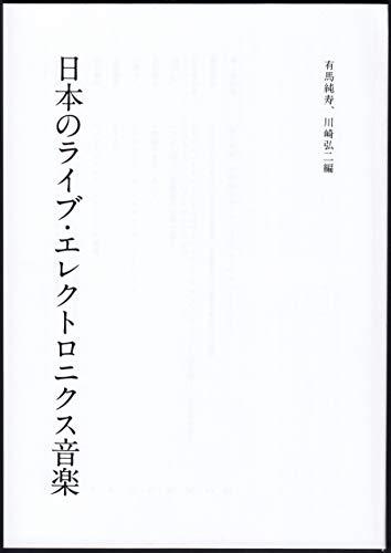 日本のライブ・エレクトロニクス音楽