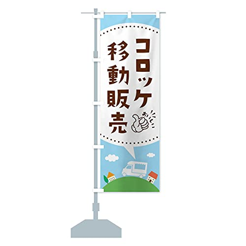 コロッケ移動販売 のぼり旗 サイズ選べます(スリム45x180cm 左チチ)