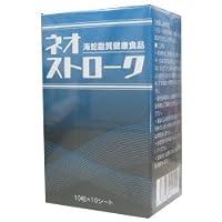 ネオストローク 100粒(10粒×10シート)