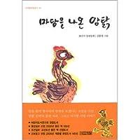 韓国書籍 深奥なテーマと感動的な物語で児童文学の真髄を見せてくれる長編童話 「庭を出ためんどり」 ★★Kstargate限定★★