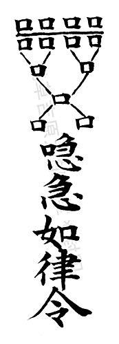 【浮気願望をなくす、浮気封じの刀印護符】 陰陽師に伝わる恋愛運アップ 結婚運を上げるお守り (はがきサイズ)