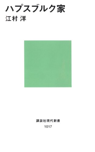 ハプスブルク家 (講談社現代新書)