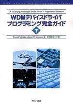 WDMデバイスドライバプログラミング完全ガイド〈下〉 (アスキーアジソンウェスレイシリーズ―Ascii Addison ...