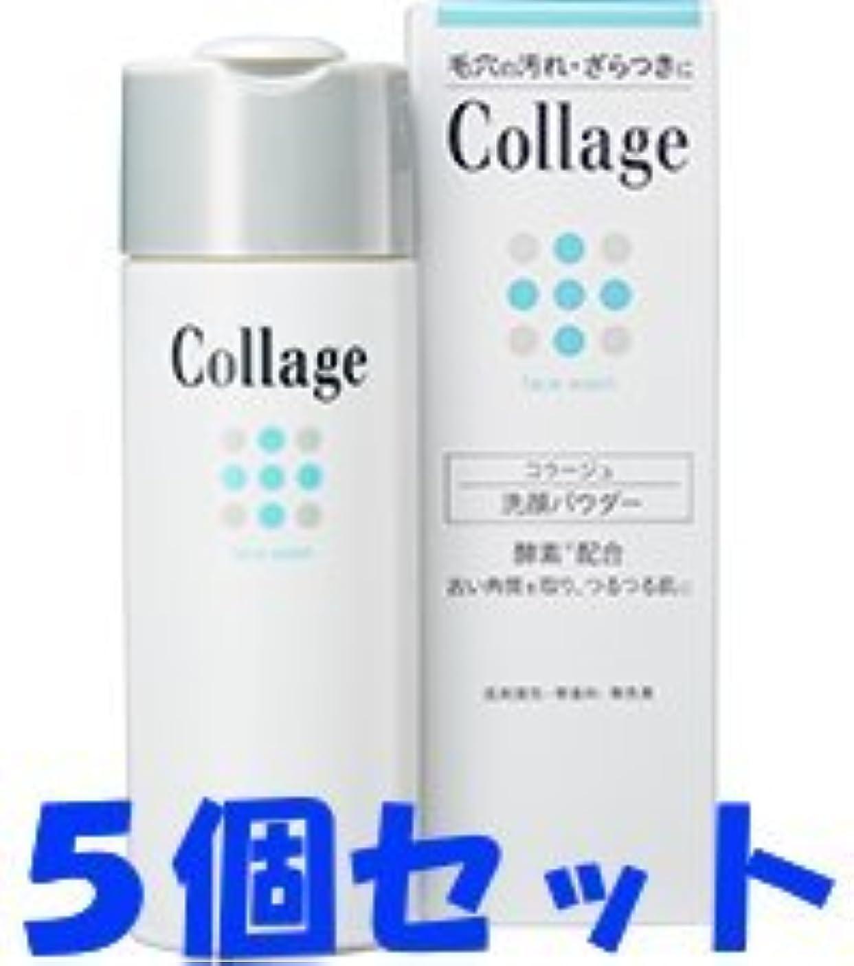 値ロケット正しい【5個セット】コラージュ 洗顔パウダー 80g