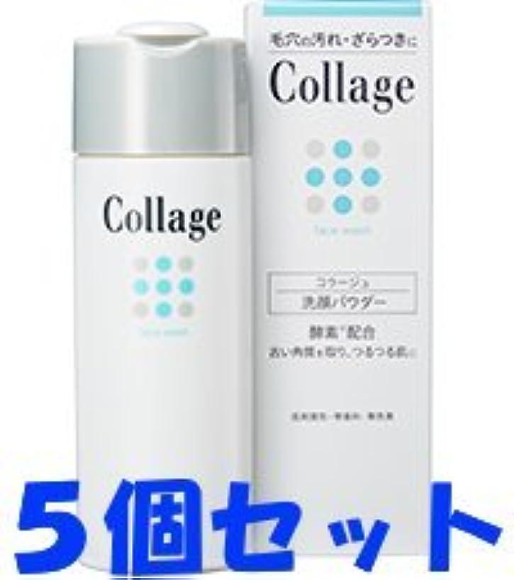 平衡肥沃なしっとり【5個セット】コラージュ 洗顔パウダー 80g