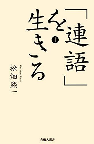 「連語」を生きる1 (吉備人選書)