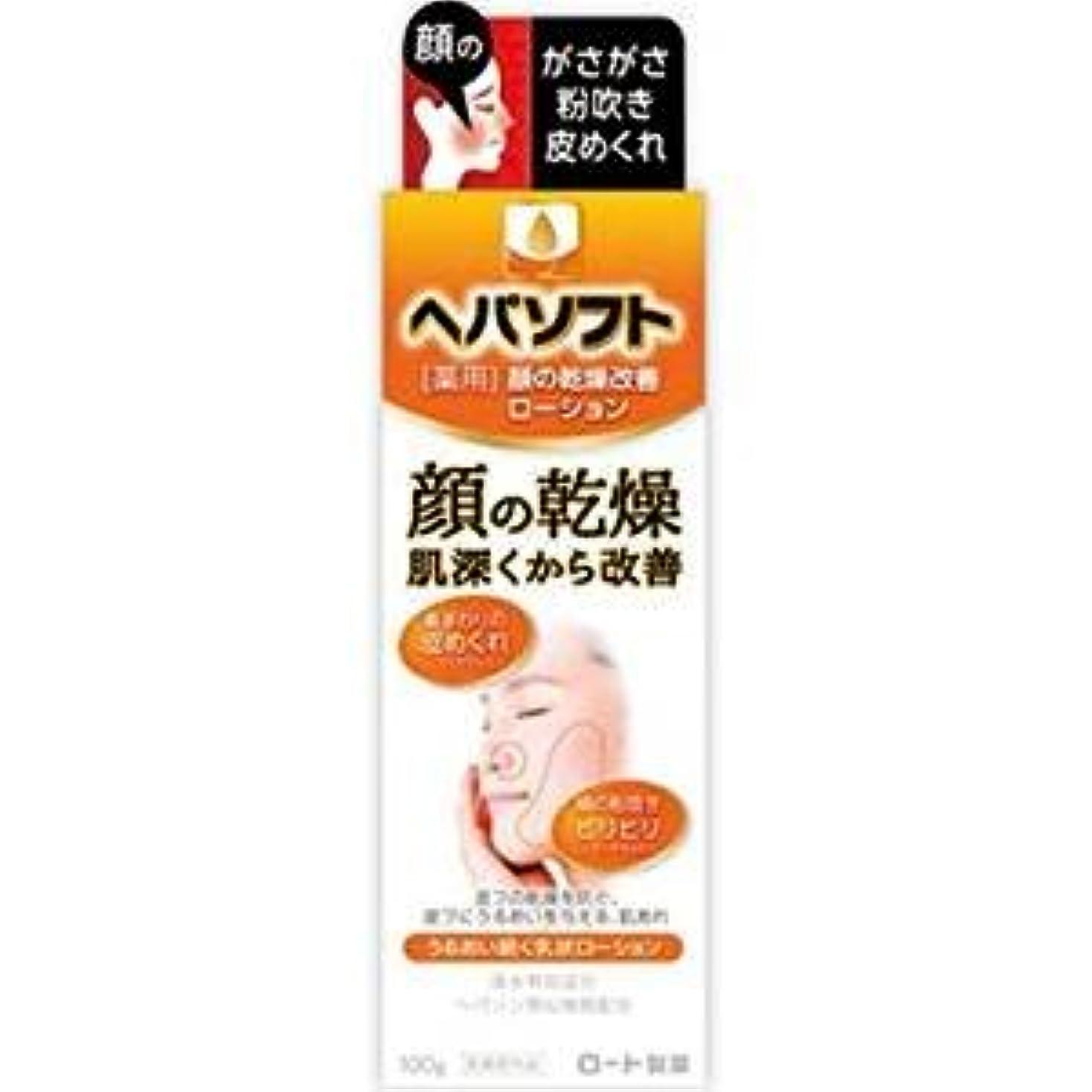 直径潜む免除するヘパソフト 薬用 顔ローション 100g (医薬部外品)3個