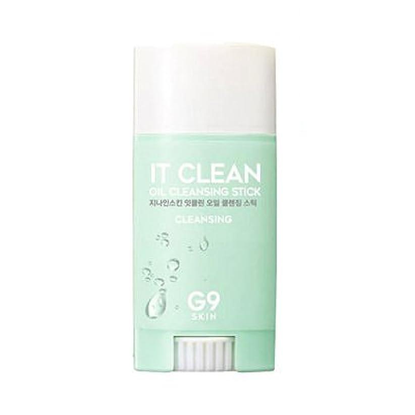 長椅子きれいに魔法G9SKIN(ベリサム) It Clean Oil Cleansing Stick イットクリーンオイルクレンジングスティック