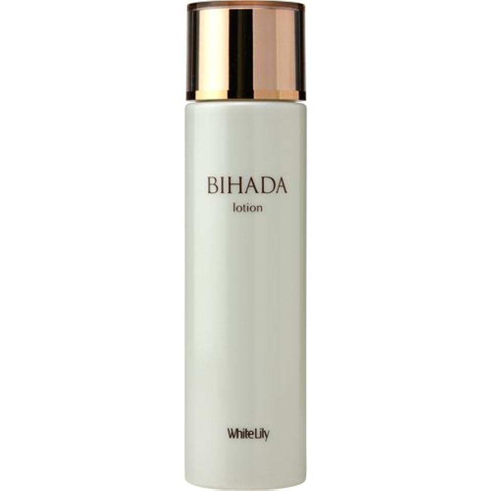 コード代数ミシン目ホワイトリリー BIHADAローション 155mL 化粧水