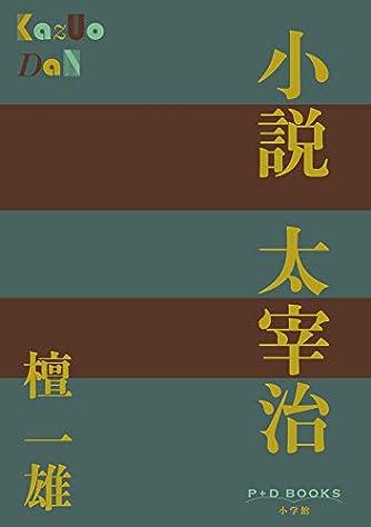 小説 太宰治 (P+D BOOKS)