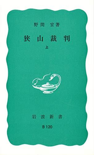 狭山裁判〈上〉 (1976年) (岩波新書) - 野間 宏