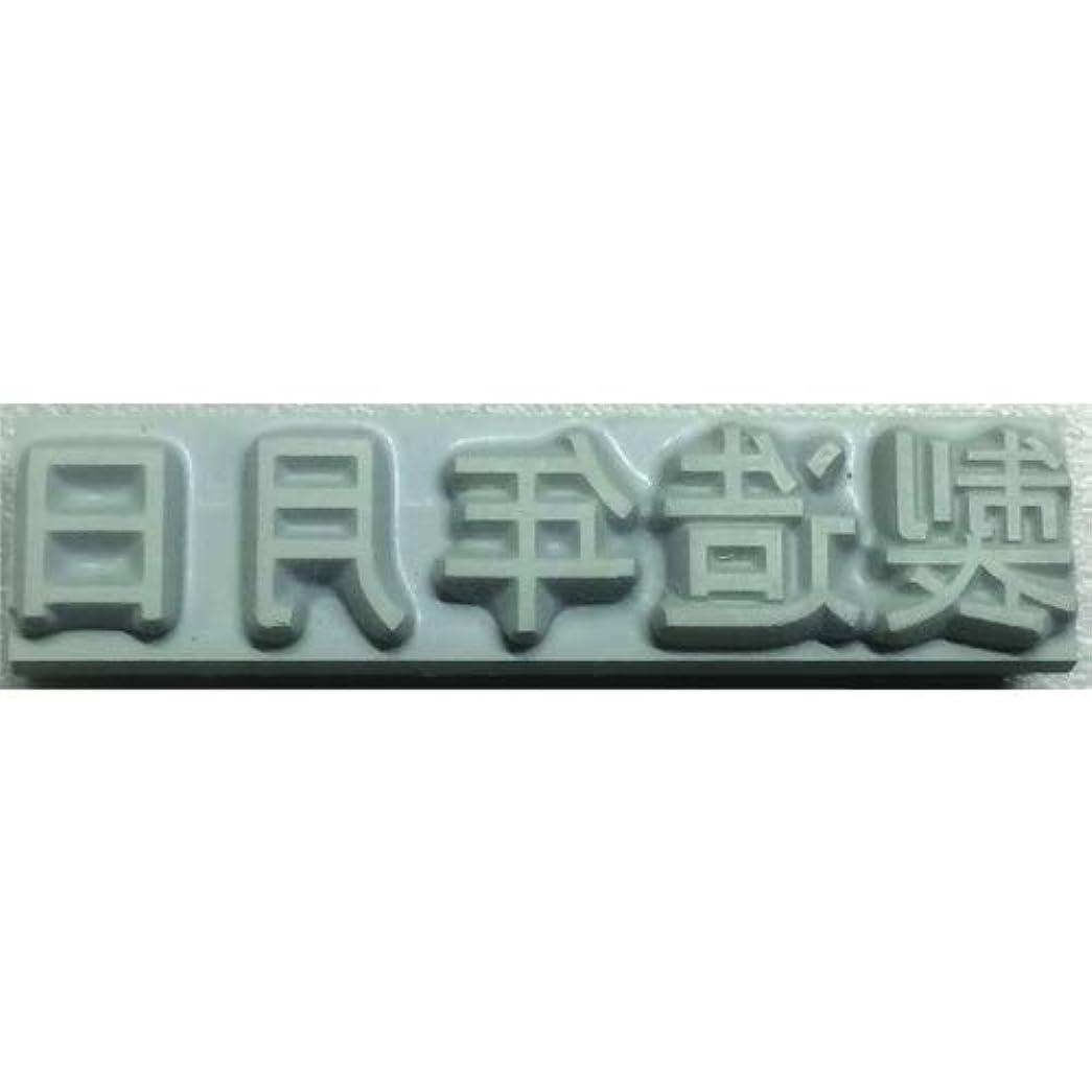 スナップ共感する転送テクノマーク 特注活字(4mm)製造年月日 K50042