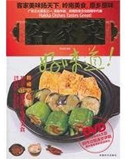 Hakka food-DVD(Chinese Edition)