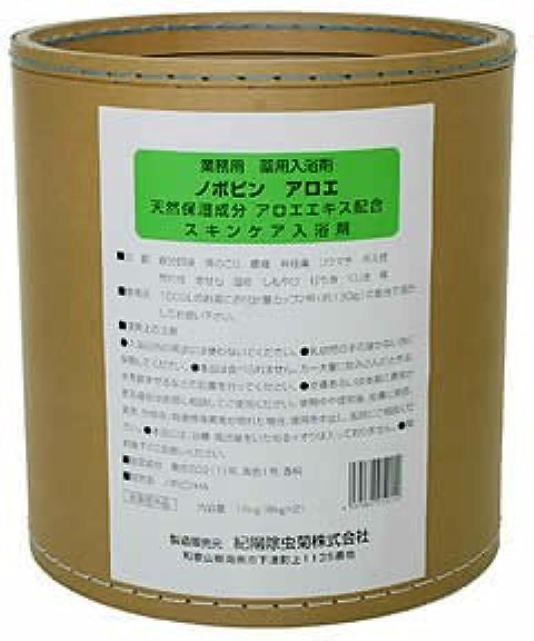 伝染性のミスペンド名前業務用 ノボピン アロエ 8kg*2
