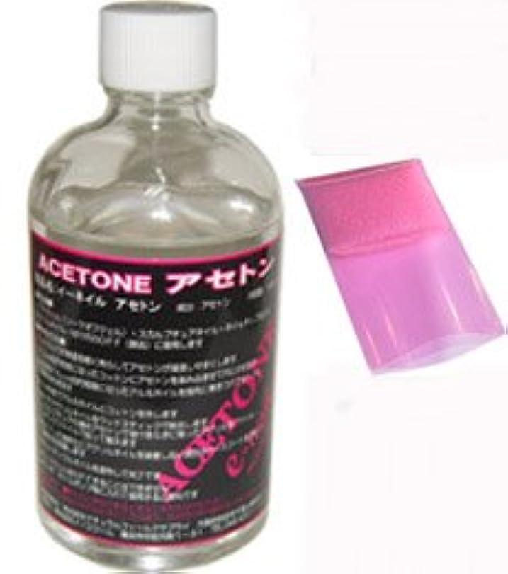 対称高く銛e-nail アセトン100ml + ガスバリア 10枚