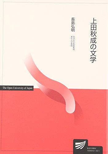 上田秋成の文学 (放送大学教材)