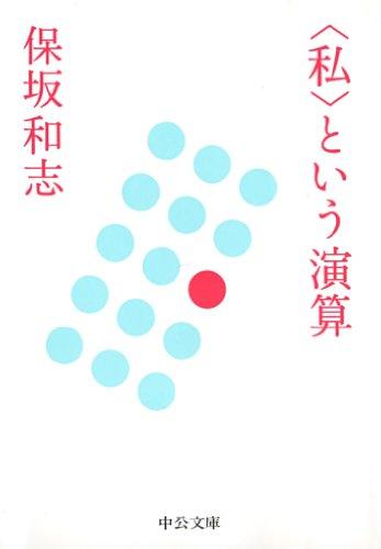 〈私〉という演算 (中公文庫)