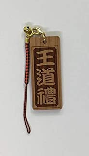 J-KANJI Senja-Fuda-Keychain Senja-fuda/A