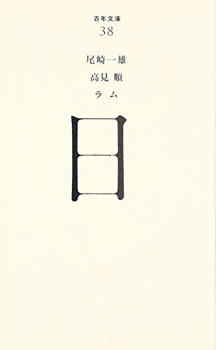 (038)日 (百年文庫)