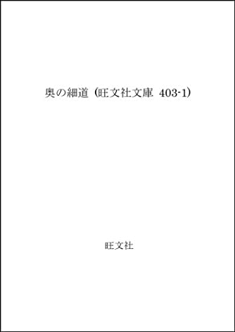 奥の細道 (旺文社文庫 403-1)