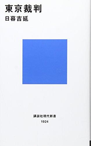 東京裁判 (講談社現代新書)