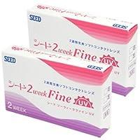 処方箋不要 シード 2ウィークファインUV 2週間使い捨て コンタクト レンズ ×2箱 BC8.7 PWR-11.00