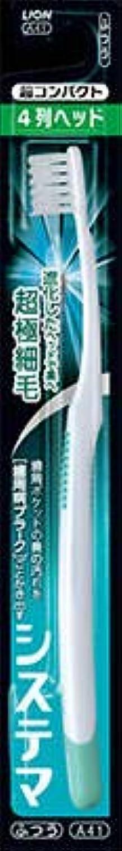 楽観的地震日記【まとめ買い】システマハブラシ 超コンパクト4列 ふつう 1本 ×12個