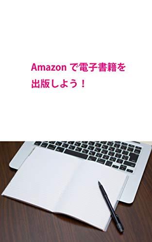 Amazonで電子出版を作成する方法 (Nプロダクト)