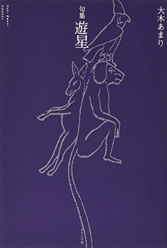遊星 (ふらんす堂俳句叢書)