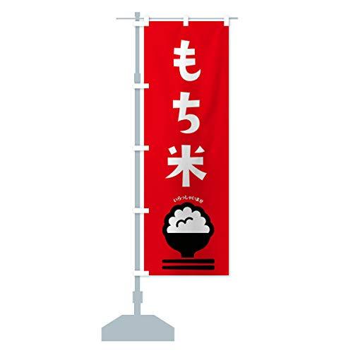 もち米 のぼり旗 サイズ選べます(スリム45x180cm 左チチ)