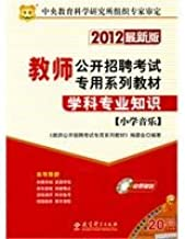 2012 - School music - open recruitment of teachers in special series of test materials - subject expertise - the latest version - complimentary CD-ROM(Chinese Edition)