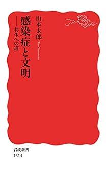 [山本 太郎]の感染症と文明 共生への道 (岩波新書)
