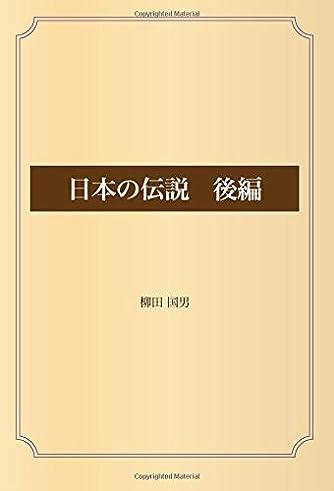 日本の伝説 後編
