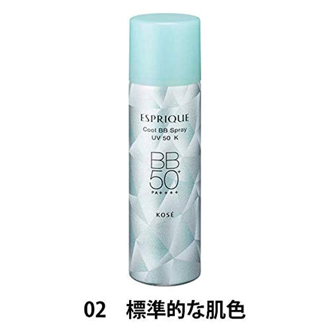 怠けた暖かくその【限定品】KOSE コーセー エスプリーク ひんやりタッチ BBスプレー UV 50 K #02 60g 標準的な肌色